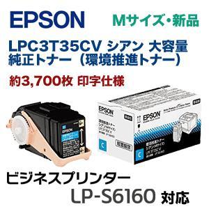 エプソン LPC3T35CV シアン 大容量 純正トナー(環境推進トナー・Mサイズ)新品(ビジネスプリンター LP-S6160 対応) ryohin107