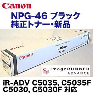 キヤノン NPG-46 ブラック 純正トナー (iR-ADV C5035/C5035F/C5030/C5030F/C5240/C5240F/C5235/C5235F 対応) NPG46 ryohin107