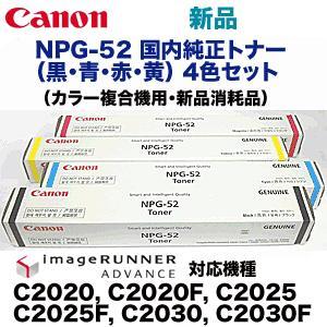 (純正品・4色セット)キヤノン カラー複合機用 NPG-52 (黒・青・赤・黄) 純正トナー(iR-ADV C2020, C2025, C2030, C2220, C2230 シリーズ対応)|ryohin107