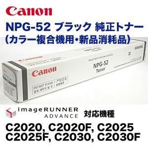 キヤノン カラー複合機用 NPG-52 ブラック 国内純正トナー(iR-ADV C2020, C2025, C2030, C2220, C2230 シリーズ対応)(63782B001[AA]) ryohin107