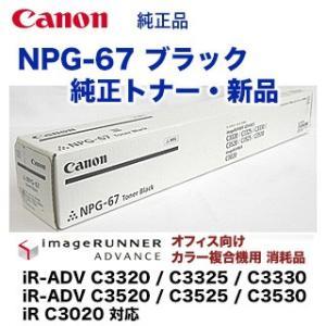 キヤノン NPG-67 ブラック 純正トナー・新品 (カラー複合機 imageRUNNER ADVANCE C3320/ C3325/ C3330 対応)|ryohin107