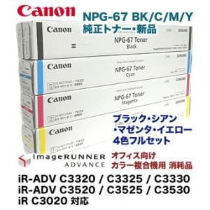 【4色フルセット】キヤノン NPG-67 (黒・青・赤・黄) 純正トナー・新品 (カラー複合機 imageRUNNER ADVANCE C3320/ C3325/ C3330 対応)|ryohin107