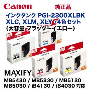 【4色セット】キヤノン 純正インクタンク 大容量 PGI-2300XLBK, XLC, XLM, XLY (MAXIFY MB5430, MB5330, MB5130, MB5030, iB4130, iB4030 対応)|ryohin107