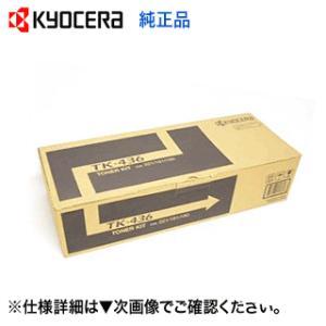 (アウトレット特価)京セラミタ コピー機用トナー TK-436 大容量 国内純正トナー・新品 (TASKalfa 181, 180, 221 対応) ryohin107