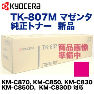 京セラミタ TK-807M マゼンタ 純正トナー (コピー機 KM-870, KM-C850, KM-C830 シリーズ 対応)