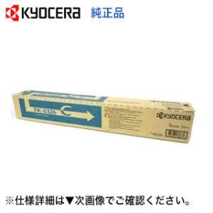 京セラミタ TK-8326C シアン 純正トナー(TASKalfa 2551ci 対応) ryohin107