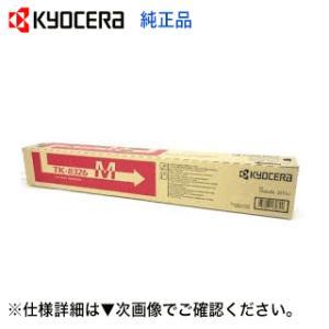 京セラミタ TK-8326M マゼンタ 純正トナー(TASKalfa 2551ci 対応) ryohin107