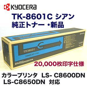 京セラミタ TK-8601C シアン 国内純正トナー (LS-C8600DN, LS-C8650DN 対応) ryohin107