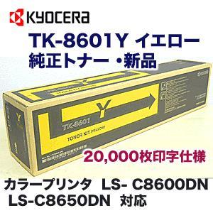 京セラミタ TK-8601Y イエロー 国内純正トナー (LS-C8600DN, LS-C8650DN 対応) ryohin107