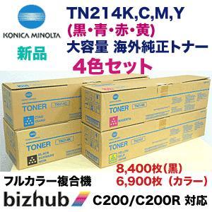 (新品・4色セット)コニカミノルタ bizhub C200 / C200R対応 TN214K,C,M,Y 大容量 海外純正トナーセット|ryohin107
