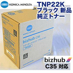 コニカミノルタ TNP22K ブラック 純正トナー・新品(カラー複合機 bizhub C35 対応)