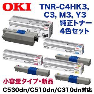 (純正品・4色セット) 沖データ TNR-C4HK3〜C4HY3 (BK,C,M,Y) 小容量 純正トナー (C530dn, C510dn, C310dn 対応) ryohin107