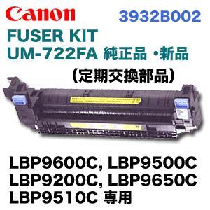 キヤノン メンテナンスキット FUSER KIT UM-722FA 純正品 (3932B002) (LBP9650Ci, LBP9510C, LBP9600C, LBP9500C, LBP9200C 対応)|ryohin107