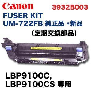 キヤノン FUSER KIT UM-722FB 純正品 (3932B003) (LBP9100C, LBP9100CS 専用)|ryohin107