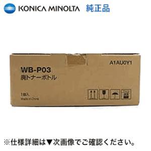 コニカミノルタ WB-P03 廃トナーボトル 国内純正品・新品(カラー複合機 bizhub C35,...