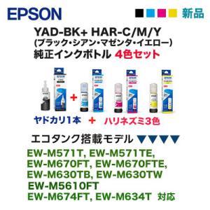 【4色セット】エプソン YAD-BK, HAR-C/M/Y 純正インクボトル (ヤドカリ+ハリネズミ)(エコタンク搭載モデル EW-M571T, EW-M670FT 対応)