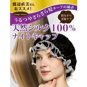 ナイトキャップ シルク 渡辺直美 ロングヘア ヘアキャップ パサつき予防 抜け毛 美髪