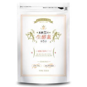 美潤麹の生酵素 こうじ酵素 ダイエット サプリメント 酵素 サプリ 90粒 30日分