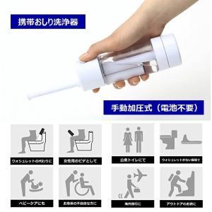 電源不要 手動 加圧 ウォシュレット 携帯 おしり シャワー 洗浄