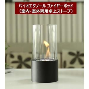 バイオエタノール 暖炉 卓上 ポータブル ファイヤー ストーブ