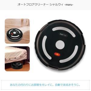 アイロボット ルンバ風の自動掃除機です。 iRobotRoombaのような充電式ではなく電池式。  ...