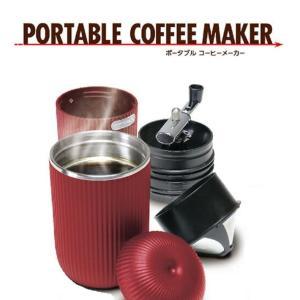 ※本商品ページは「レッド」の販売ページです※  ◇場所を選ばず、挽きたて、淹れたてコーヒーを楽しめる...