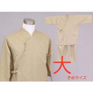 業務用仕様 作務衣 ベージュ TCバニラン Lサイズ 20枚セット|ryokan-yukata