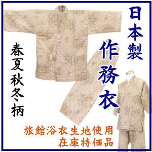 日本製 浴衣生地作務衣 春夏秋冬柄 ブラウン フリーサイズ|ryokan-yukata