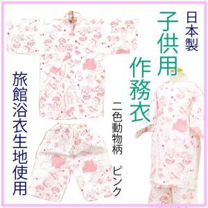 日本製 浴衣生地作務衣 子供用 2色動物柄 ピンク|ryokan-yukata