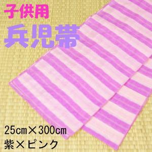 子供用 兵児帯 むらさき/ぴんく 25x300cm|ryokan-yukata