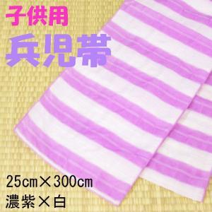 子供用 兵児帯 濃むらさき/しろ 25x300cm|ryokan-yukata