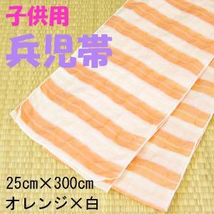 子供用 兵児帯 オレンジ/薄オレンジ 25x300cm|ryokan-yukata