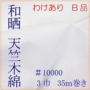 日本製 和晒し加工品 わけあり 天竺木綿 #10000 3巾 35m巻|ryokan-yukata