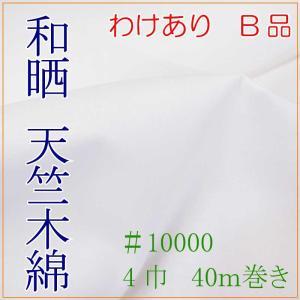 日本製 和晒し加工品 わけあり 天竺木綿 #10000 4巾 40m巻|ryokan-yukata