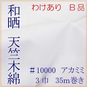 日本製 和晒し加工品 わけあり 天竺木綿 #10000 3巾 赤ミミ 35m巻|ryokan-yukata