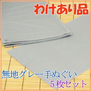 日本製 無地手ぬぐい グレー わけありB品 5枚セット|ryokan-yukata