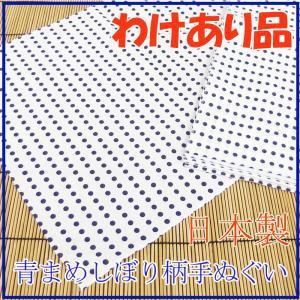 日本製 手ぬぐい 青豆しぼり柄 わけあり品|ryokan-yukata