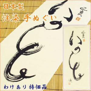 日本製 注染手ぬぐい 干支 いのしし|ryokan-yukata