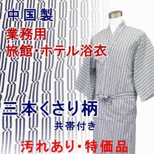中国製 旅館浴衣 三本くさり柄 B品汚れあり 共帯付き|ryokan-yukata