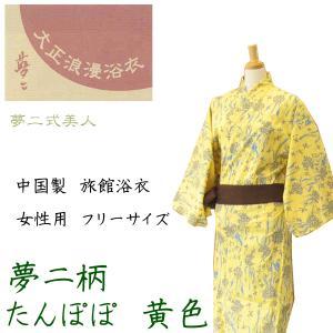 旅館浴衣 中国製 竹久夢二 たんぽぽ 黄色 ryokan-yukata