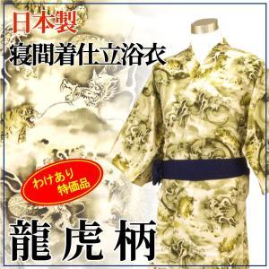 旅館浴衣 日本製 綿100% 龍虎柄 ryokan-yukata