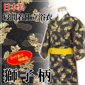 旅館浴衣 日本製 綿100% 獅子柄 ryokan-yukata