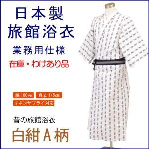 旅館浴衣 日本製 汚れあり 白紺A柄 ryokan-yukata