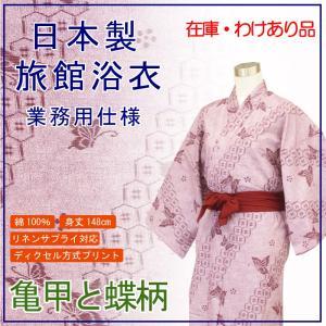 日本製 旅館浴衣 在庫品 紬風 亀甲と蝶柄 エンジ 中サイズ|ryokan-yukata