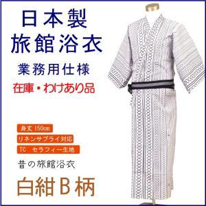旅館浴衣 日本製 汚れあり 白紺B柄 ryokan-yukata