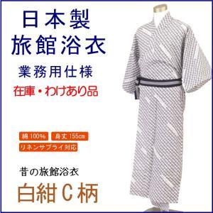 旅館浴衣 日本製 汚れあり 白紺C柄 ryokan-yukata