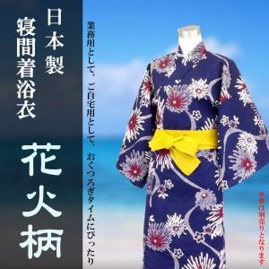 日本製 旅館浴衣 業務用仕様 花火柄|ryokan-yukata