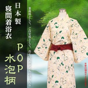 日本製 旅館浴衣 業務用仕様 POP水泡柄 ryokan-yukata