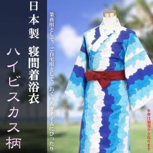 日本製 旅館浴衣 業務用仕様 ハイビスカス柄|ryokan-yukata