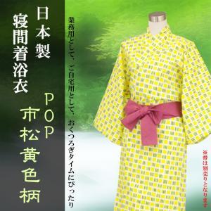 日本製 旅館浴衣 業務用仕様 POP市松柄|ryokan-yukata